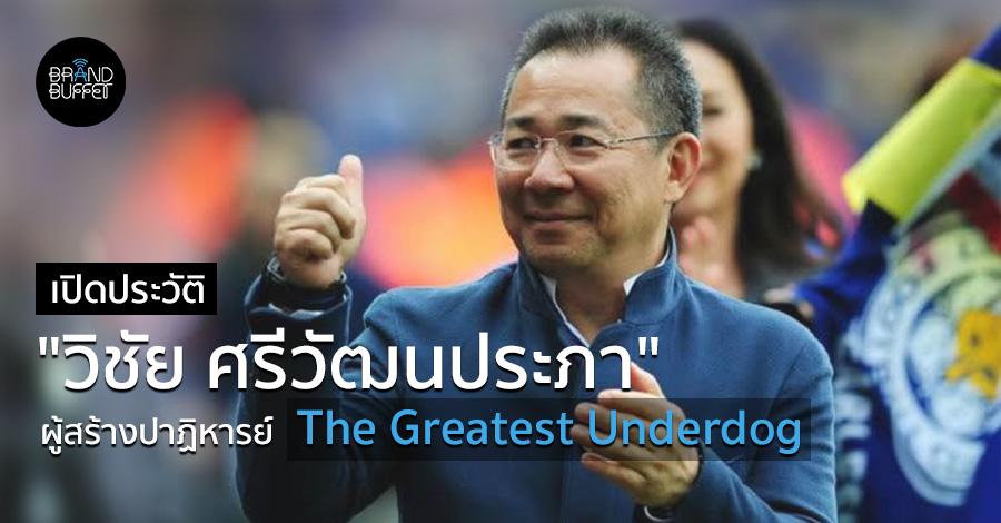 """เปิดประวัติ """"วิชัย ศรีวัฒนประภา"""" นักธุรกิจแสนล้าน ผู้สร้างปาฏิหารย์ The Greatest Underdog"""