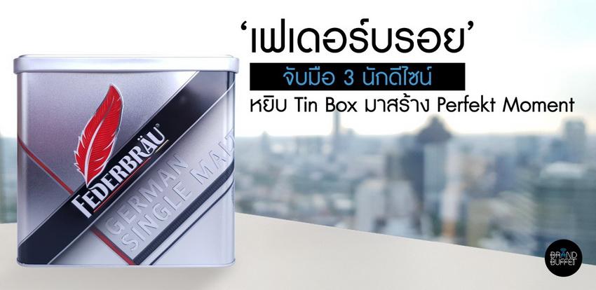 ปั้นแบรนด์ สไตล์ 'เฟเดอร์บรอย' จับมือ 3 นักดีไซน์ ใส่จินตนาการสุด Innovativeให้กับ Tin Box