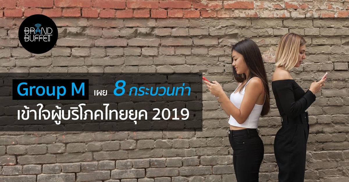 เข้าใจผู้บริโภคไทยยุค 2019 พร้อมกลยุทธ์การตลาดที่ต้องเรียนรู้ เมื่อท่ามาตรฐานเดิมๆ ไม่อาจพิชิตใจได้อีกต่อไป