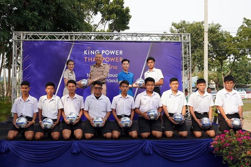 คิง เพาเวอร์ ไทย เพาเวอร์ พลังคนไทย ส่งมอบสนามฟุตบอลหญ้าเทียม และลูกฟุตบอลให้โรงเรียนในพื้นที่ ณ ชุมชนดงตาล กองเรือยุทธการ จ.ชลบุรี