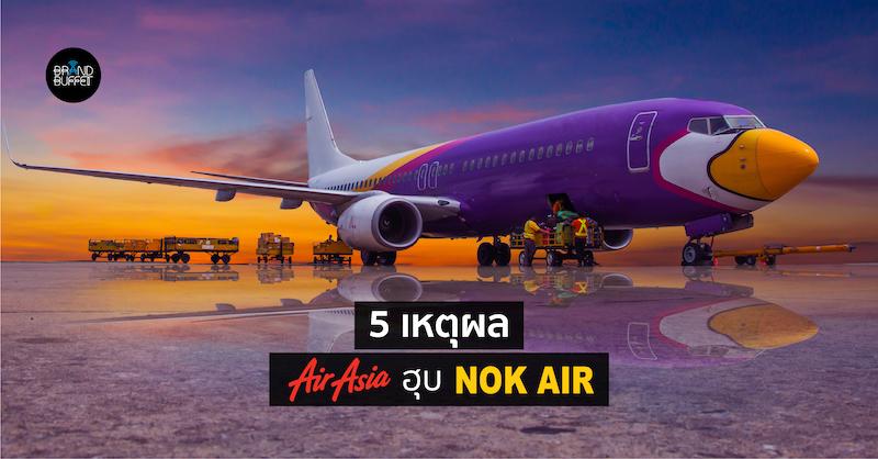 5 เหตุผลสำคัญ Air Asia ฮุบ Nok Air ทะยานขึ้นสู่เบอร์หนึ่งในเอเชีย