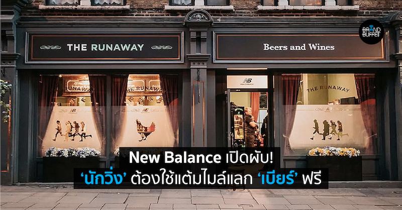 """New Balance เปิดผับ! แต่ถ้าอยาก """"ดื่ม"""" ต้องเอา """"ไมล์วิ่ง"""" มาแลกเบียร์"""