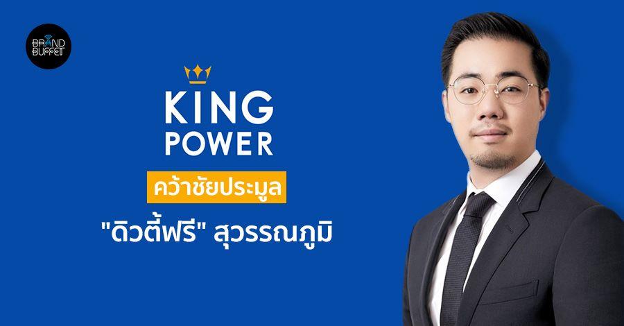 """King Power คว้าชัย ประมูล """"ดิวตี้ฟรี"""" สุวรรณภูมิ"""