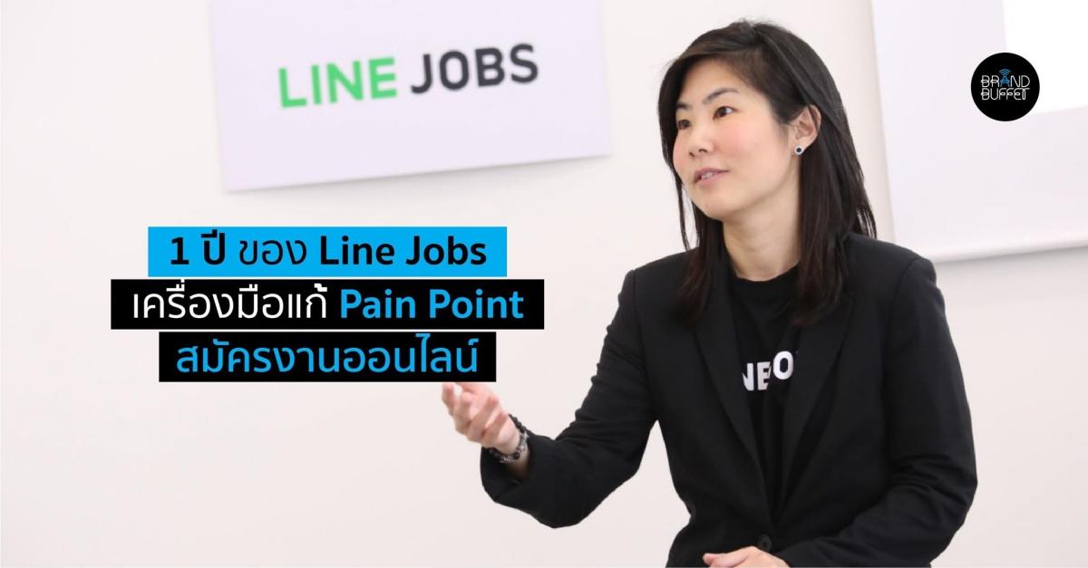 เจาะอินไซต์ Line Jobs เครื่องมือแก้ Pain Point สมัครงานออนไลน์ ช่วย