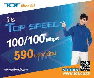 TOT speed