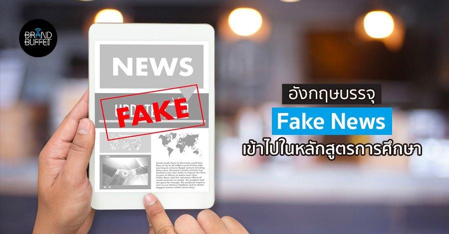อังกฤษบรรจุเรื่อง Fake News เข้าไปในหลักสูตรการศึกษา หวังนักเรียนทุกคนรู้เท่าทัน