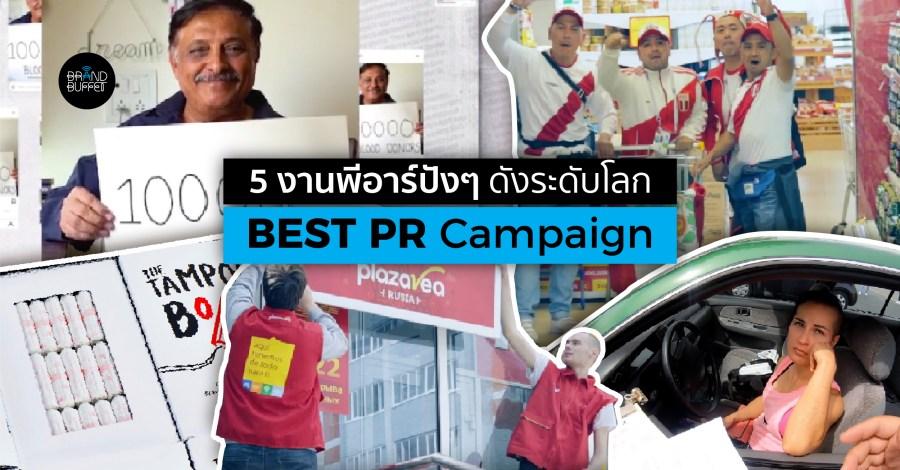 ส่อง 5 งานพีอาร์ปังๆดังระดับโลก (BEST PR Campaign)