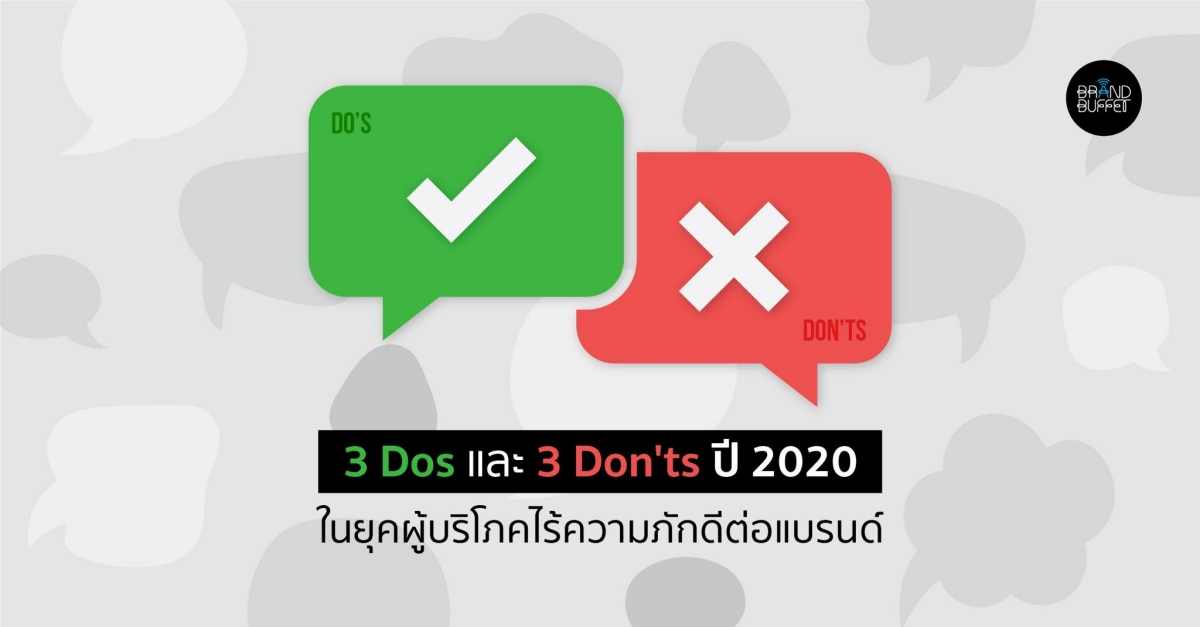 3 Dos and 3 Don'ts ปี 2020 ในยุคผู้บริโภคไร้ความภักดีต่อแบรนด์