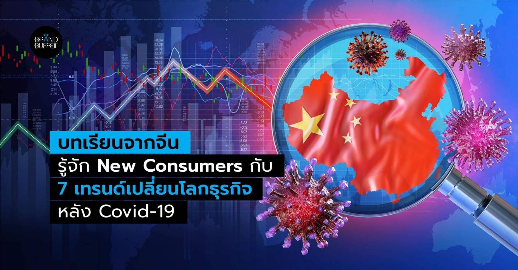บทเรียนเปิดเมืองจากจีน รู้จัก New Consumers กับ 7 เทรนด์เปลี่ยนโลกธุรกิจหลัง Covid-19