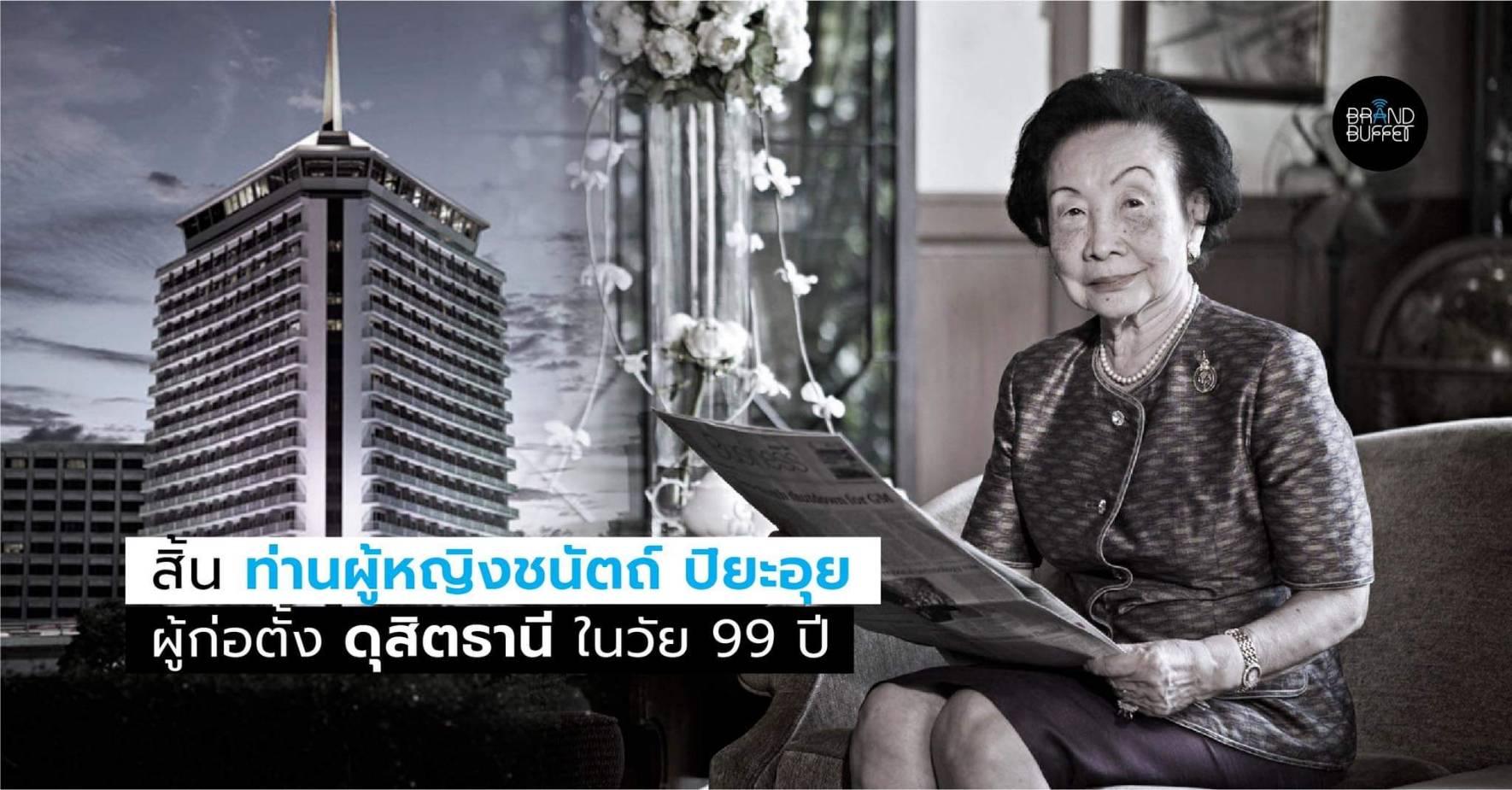 """ปิดตำนาน """"ท่านผู้หญิงชนัตถ์ ปิยะอุย"""" ผู้ก่อตั้งดุสิตธานี ในวัย 99 ปี"""