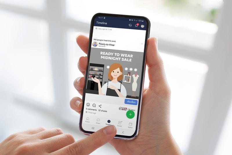 LINE ตอบโจทย์ SMEs เปิดฟีเจอร์เด็ด Gain Friends Ads ช่วยเพิ่มเพื่อน เพิ่มโอกาสธุรกิจให้โตไว