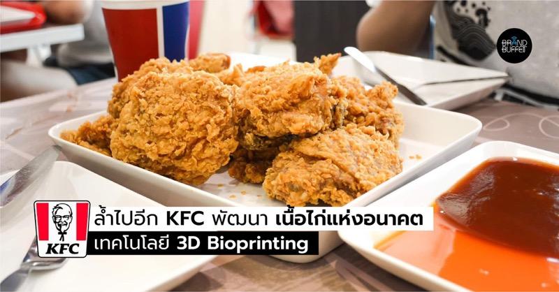 KFC-3D Bioprinting