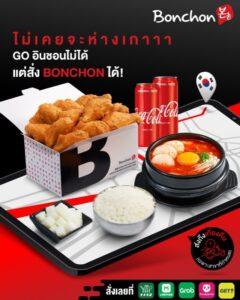BonChon_Promotion