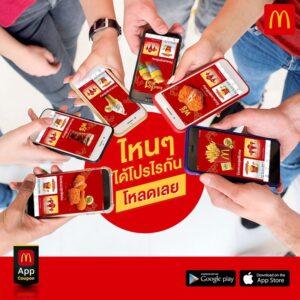 McDonald's Application