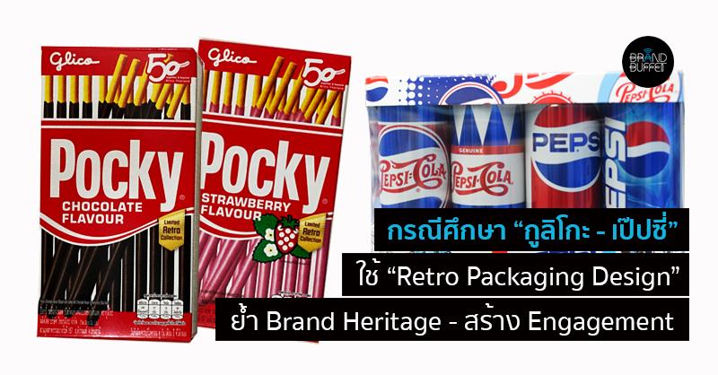 Retro-Packaging-Design