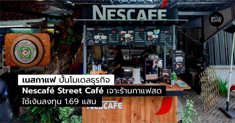 Nescafé Street Café