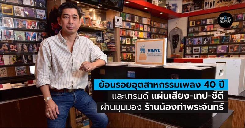 Nong Taprachan