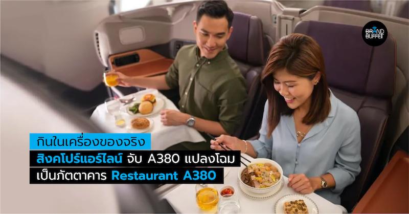 Singapore Airways_Restaurant A380