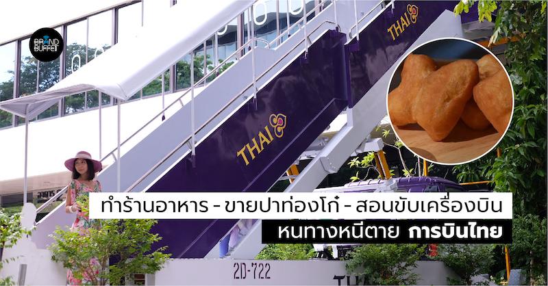 """เบื้องหลัง """"ปาท่องโก๋การบินไทย"""" ทำร้านอาหาร – สอนขับเครื่องบิน ดิ้นทุกทางหาเงินของ THAI"""