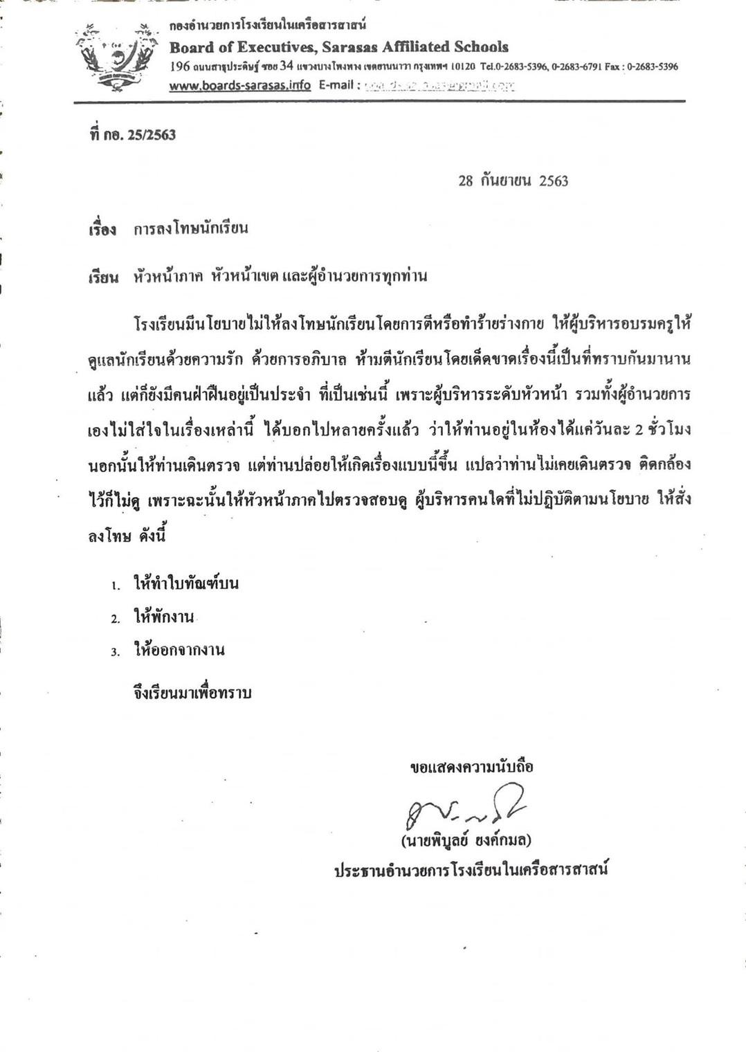 จดหมายจากประธานอำนวยการสารสาสน์
