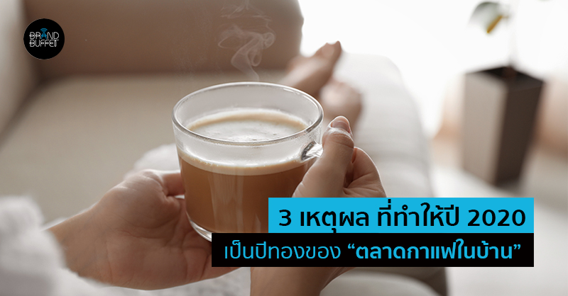 Coffee at home