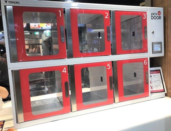 KFC Japan Pickup Door