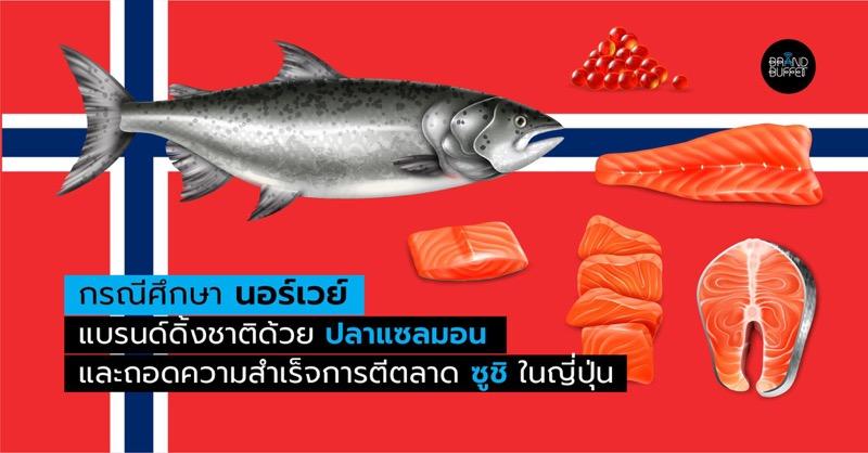 Norway Seafood Salmon