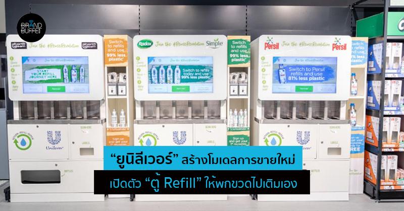 Unilever-Refill