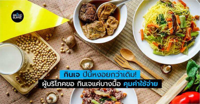 ศูนย์วิจัยกสิกรไทย วิจัยเผยพฤติกรรมผู้บริโภคกินเจ ปี 2563