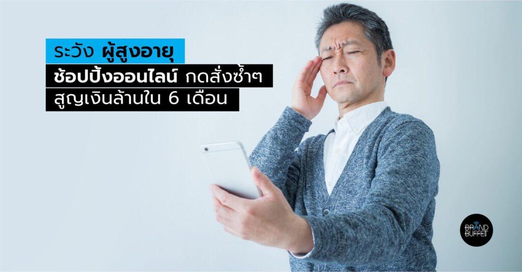 aging ecommerce ผู้สูงอายุ ช้อปปิ้งออนไลน์ สมองเสื่อม