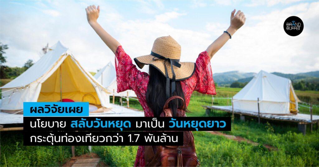 krungthai compass insight ท่องเที่ยว หยุดยาว