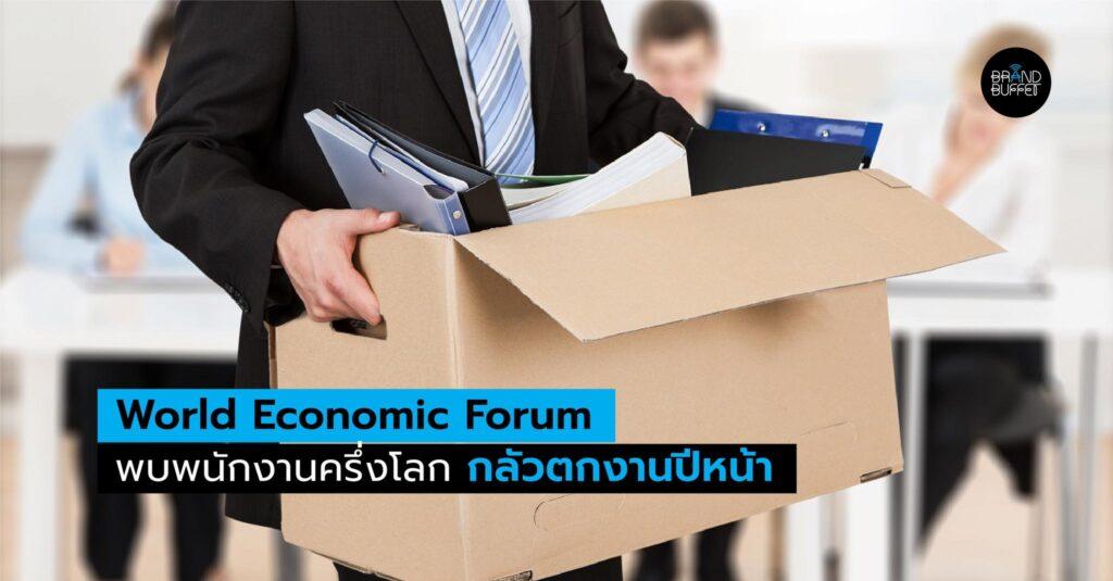 world economic forum ตกงาน พนักงานบริษัท กลัวตกงาน
