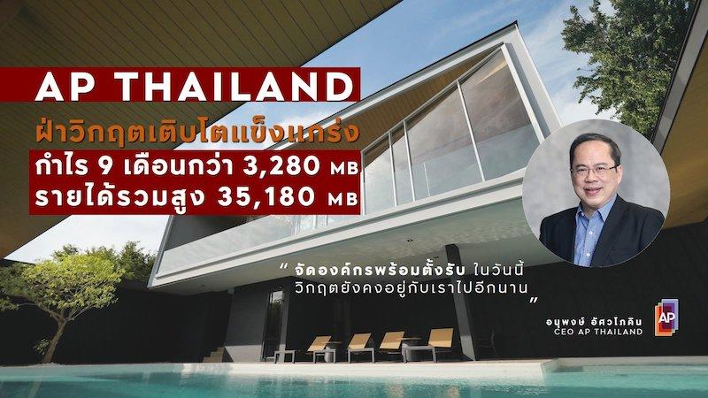 AP Thailand Q3_2020