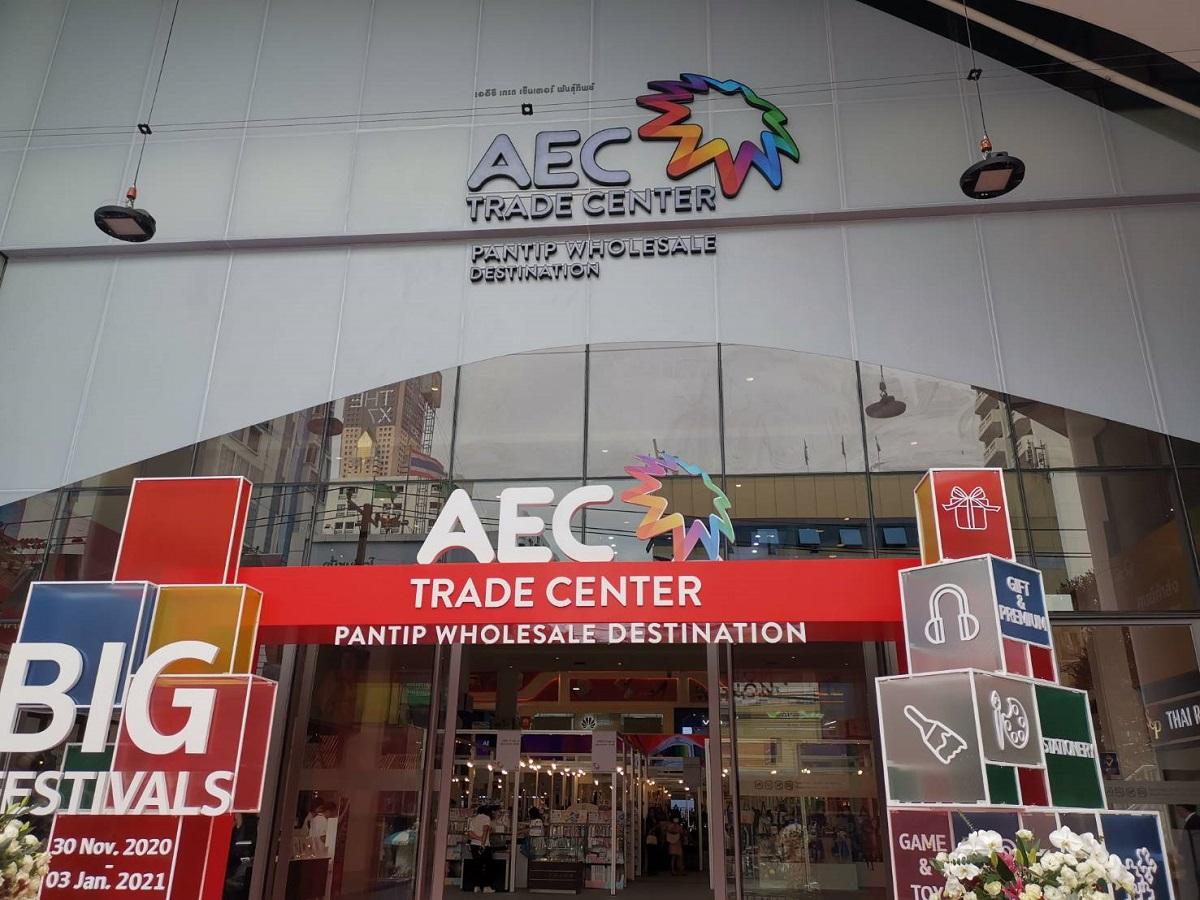 AEC trade center pantip พันธุ์ทิพย์