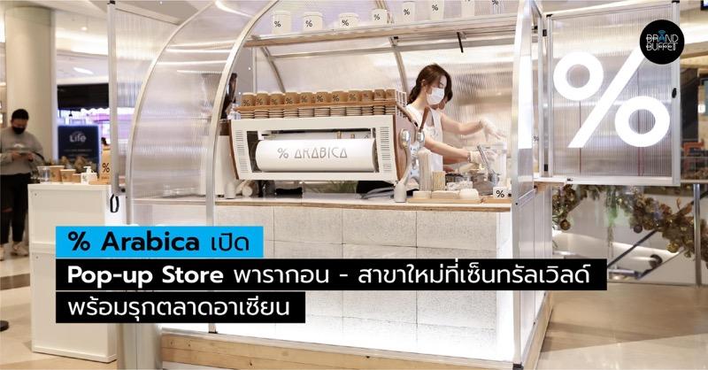 % Arabica Coffee Brand