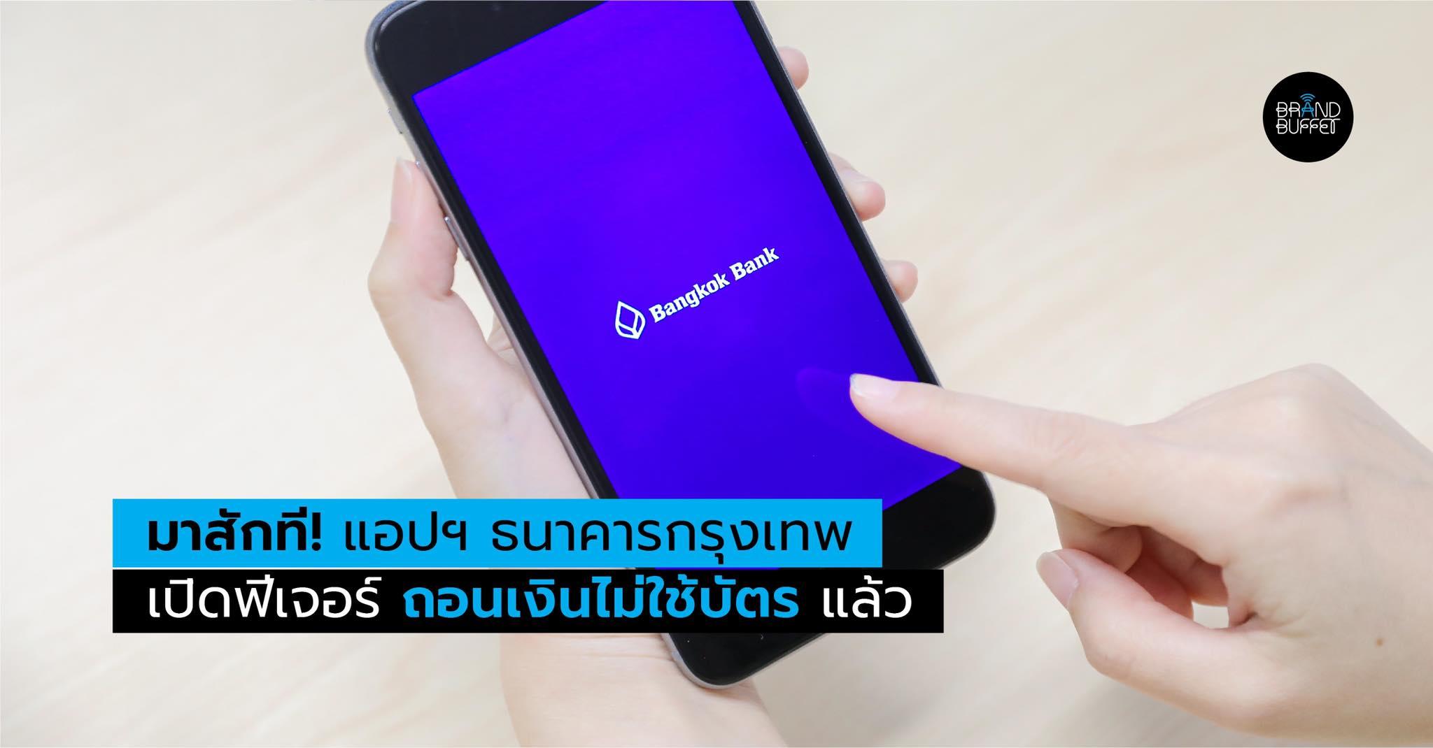 แอป ธนาคารกรุงเทพ BBL app