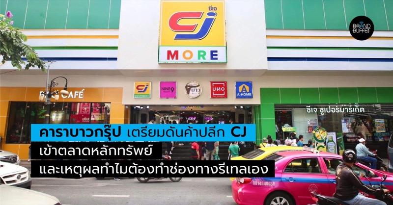 CJ Express Group