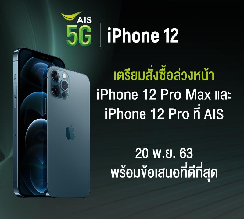 ais 5g iphone 12