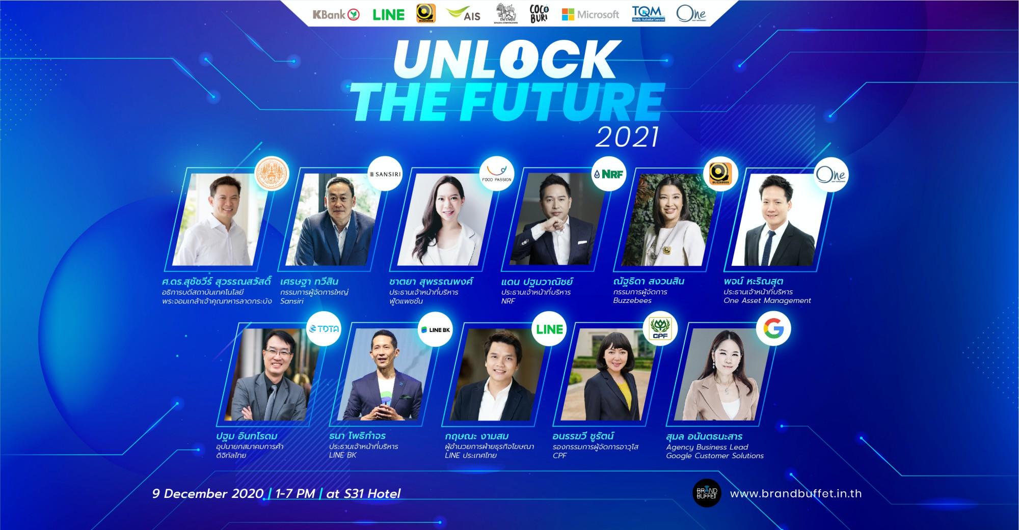 "Unlock The Future 2021  ""ปลดล็อคอนาคต"" สู่โลกการตลาดยุคใหม่"