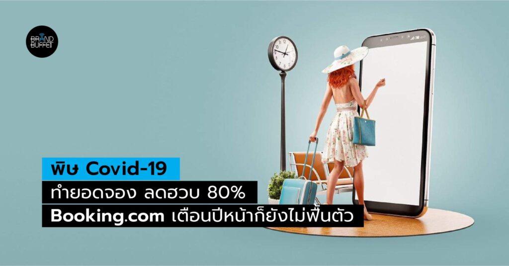booking online travel ท่องเที่ยว