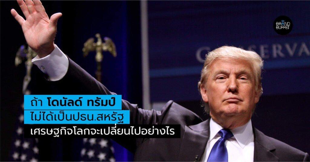 donald trump โดนัล ทรัมป์ ประธานาธิบดี สหรัฐ