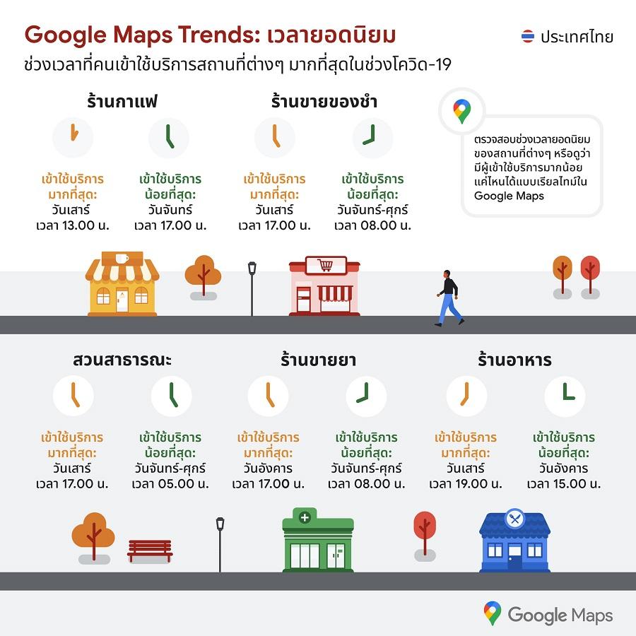 google map search trend ร้านกาแฟ