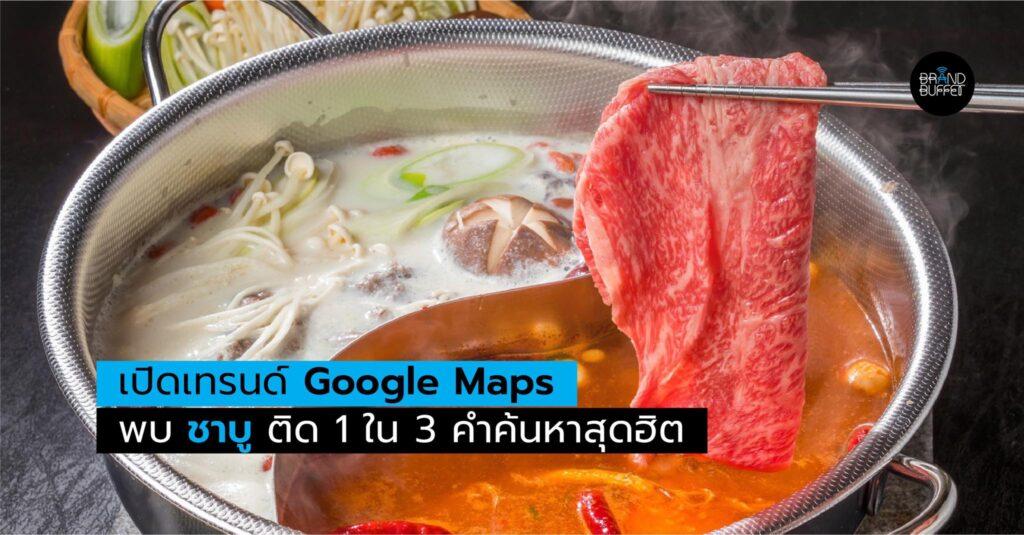 shabu google maps trend ชาบู เสิร์ช กูเกิลแมปส์ หมูกระทะ หมูกะทะ