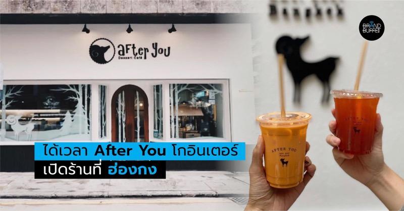 """ได้เวลา """"After You"""" โกอินเตอร์! เปิดร้านแรกที่ """"ฮ่องกง"""" รุกต่างประเทศ – กระจายความเสี่ยงธุรกิจ"""