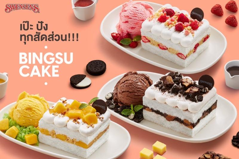 Swensen's Bingsu Cake