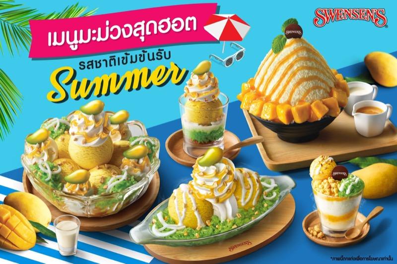 Swensen's Mango Menu