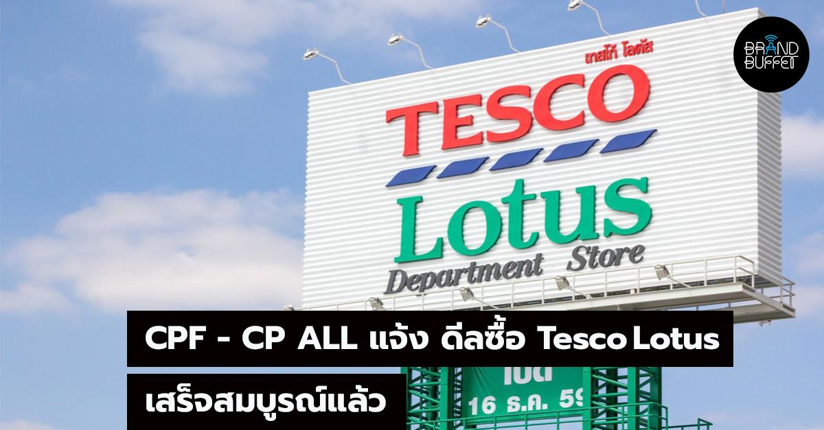 "CPF-CPALL เผยดีลซื้อ ""เทสโก้ โลตัส"" ในประเทศไทยและมาเลเซีย เสร็จสมบูรณ์แล้ว"