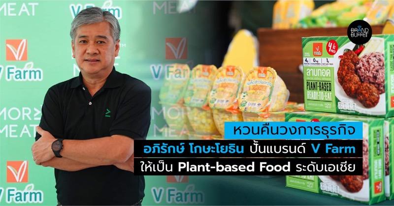 V Foods-V Farm-Apirak Kosayodhin