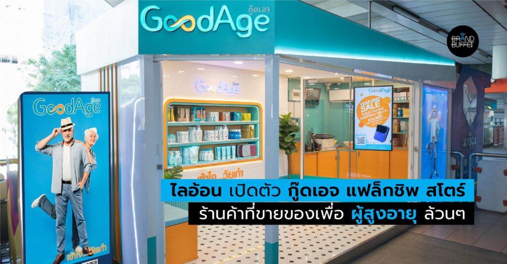 lion elder flagship store ไลอ้อน ผู้สูงอายุ