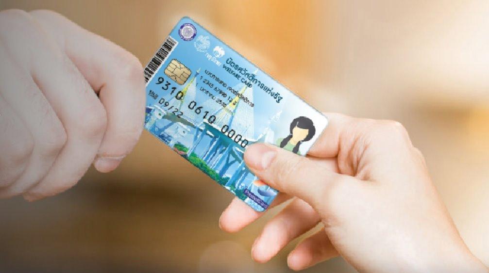 บัตรสวัสดิการรัฐ